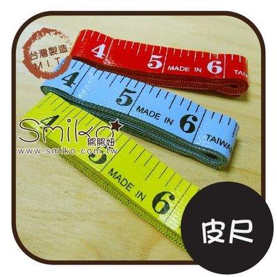 Smiko腸腸妞【T6A308】(台灣製) 布尺/皮尺 布料/寶寶/純棉/紗布/二重紗/嬰兒/髮飾A15