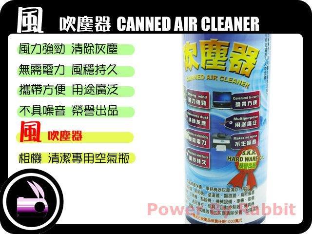 數位小兔【帝羽 AC-370 風 吹塵器】單眼相機 鏡頭 專用 空氣瓶 空氣罐 清潔組 清潔用品 免 吹球 贈送擦拭布