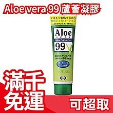 💓現貨💓日本 Eisai Aloe vera 99 蘆薈凝膠 保濕清爽不黏膩 嘉齡蘆薈精華露 128g☆JP