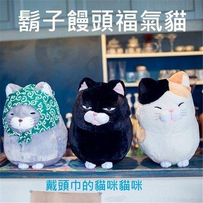 福福百貨~30cm日本amuse大鬍子饅頭福氣貓咪公仔布娃娃毛絨玩具玩偶~