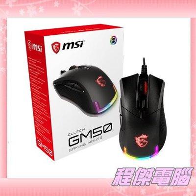 『高雄程傑電腦』 MSI 微星 Clutch GM50 輕量化 RGB 電競滑鼠 遊戲滑鼠 現貨一支【實體店家】