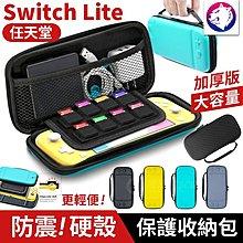 快速出貨【升級加厚款】 任天堂 Switch Lite 防震硬殼保護包 手提防震包 收納包 保護包 eva 遊戲機包硬包