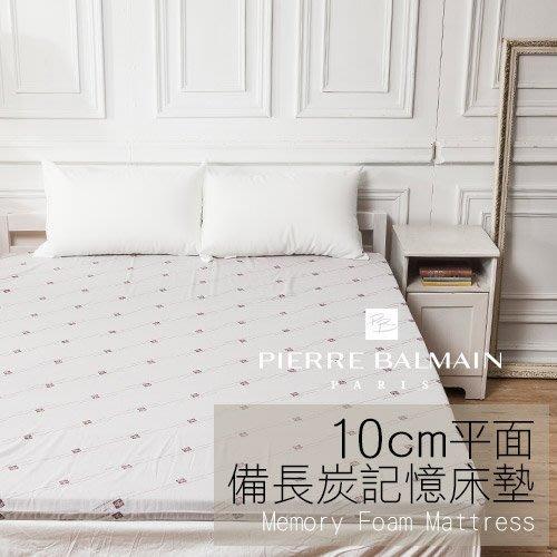記憶床墊 / 雙人平面10cm【PB皮爾帕門記憶床墊】5x6.2尺  純綿布套  戀家小舖ACM210