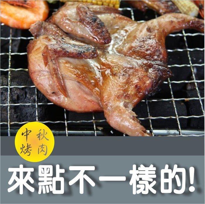 【中秋烤肉食材】來點新鮮的~烤班甲~充滿香噴噴的~野味~調味班甲(香檳鳥/鵪鶉)
