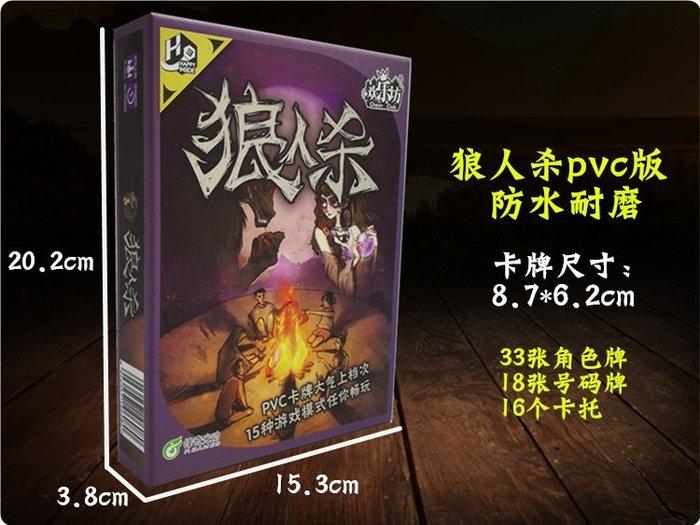 (全館免運)桌游狼人殺PVC防水卡牌游戲官方限定版加厚號碼牌徽章新角色 Color Bridge