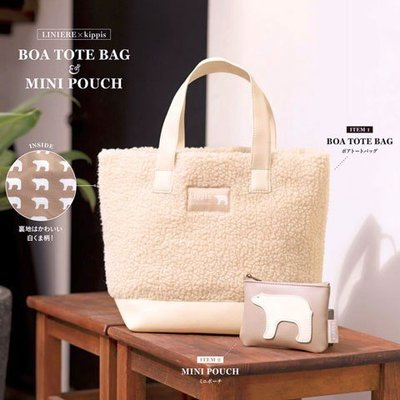 [瑞絲小舖]~日雜自然風亞麻1月號2020附錄kippis白熊毛絨絨托特包(無收納包) 手提包 手拎包 午餐袋 手提袋