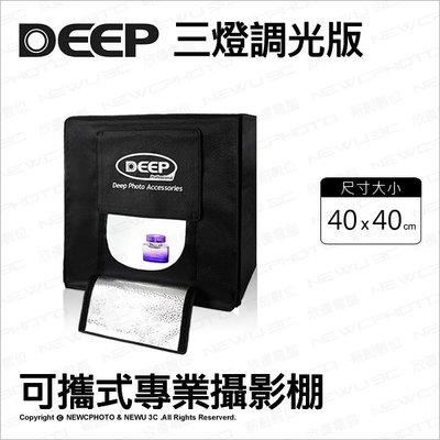 【薪創光華】DEEP 40*40 cm 三燈 調光版 可攜式專業攝影棚 柔光箱 LED燈 背景架 背景布 攝影燈箱