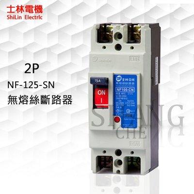 【尚成百貨】 士林電機 NF125-SN 2P 15A 20A 無熔線斷路器 無熔絲開關 電子 電工 電料 自動控制