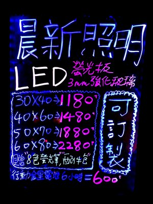 【晨新照明】LED手寫板 LED螢光版 LED招牌 LED 發光板 黑板 廣告板30x40cm