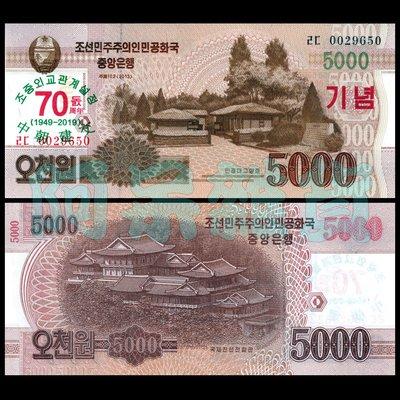 阿呆雜貨 現貨實拍 北韓 建國70週年 5000元 2018年 無折 真鈔 錢幣 紙幣 交換禮物 愛的迫降 玄彬 孫藝珍