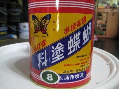 【振通油漆公司】蝴蝶牌通用噴漆 公會指定草綠 1加崙裝(3.78公升) 網路特惠價