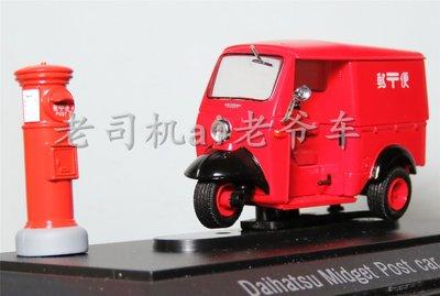 公仔玩具店大發Midget Post Car 日本郵政三輪摩托車模型1:43EBBRO(MMP)原包