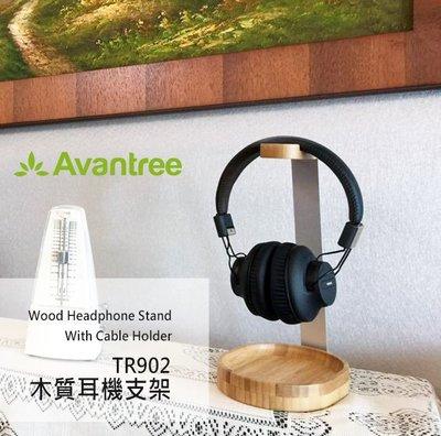 【EC數位】Avantree TR902 鋁合金+木質耳機架 優質實木設計耳機架 適用Sennheiser/AKG