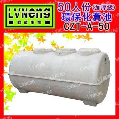 【綠能倉庫】【環保】化糞池 CZT-A-50 FRP 50人份 玻璃纖維 埋入式 (台中)