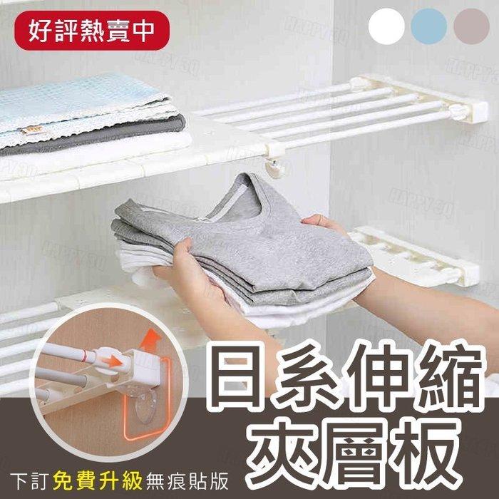 置物架整理架衣櫃收納分層隔板櫃子櫥櫃浴室層架隔層架寬36長29-40CM【AAA0366】預購