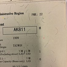 Car Plate Number(車牌)-AK811