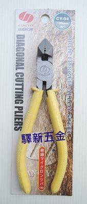 *含稅《驛新五金》CY-04 日式膠柄斜口鉗 老虎鉗 鋼絲剪 斷線鉗 鋼絲鉗 鉗子 全長150mm 台灣製 高雄市