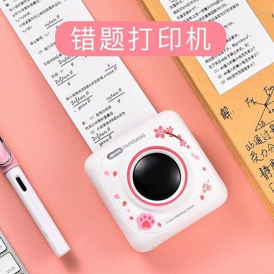 打印機作業幫喵喵機學生錯題整理神器小型手機照片家用迷小型彩色紙標簽便攜迷你咕咕口袋抄題便攜式錯題打印機