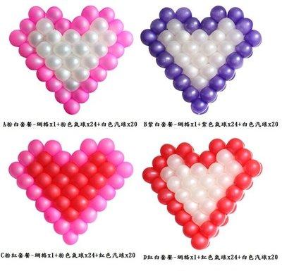 氣球套餐~~愛心型網格+5吋珠光(珍珠)圓型氣球44個 告白求婚會場布置新房婚房KTV酒吧裝飾