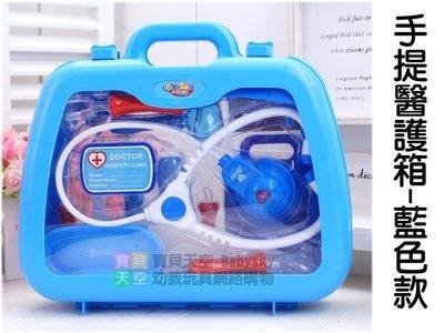 ◎寶貝天空◎【手提醫護箱-藍色款】豪華醫具箱,打針針筒,手電筒,醫生護士家家酒角色扮演遊戲