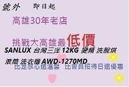 *高雄30年老店* SANLUX 台灣三洋 12KG 變頻 洗脫烘 滾筒 洗衣機 AWD-1270MD