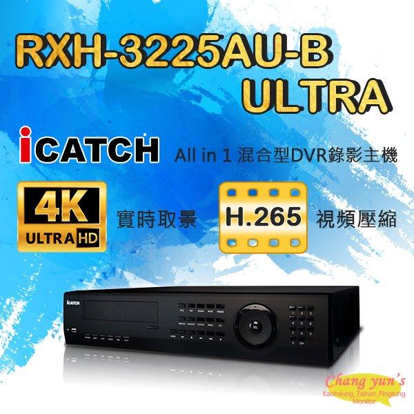 高雄/台南/屏東監視器 RXH-3225AU-B ULTRA H.265 32路 混合型 DVR 錄影主機 4K高畫質