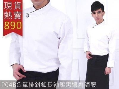 P04BG專業用廚師服/厚/單排斜釦/...