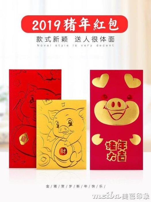 豬年紅包新年利是封2019個性創意定制大小過年通用新款港版紅包袋