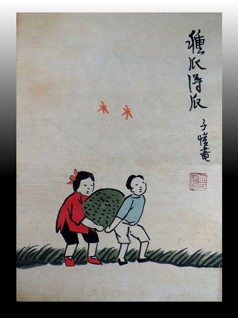【 金王記拍寶網 】S1276 中國近代美術教育家 豐子愷 款 手繪書畫 手稿一張 罕見稀少~