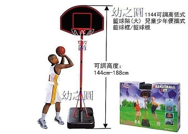 兒童少年便攜式籃球框 /籃球板 可調144cm~188cm◎童心玩具1館◎