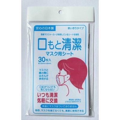 《FOS》現貨 日本製 口罩不織布 3...
