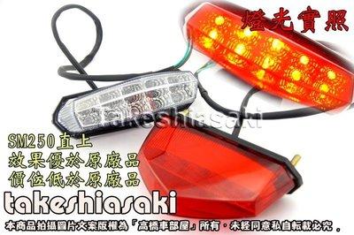 【高橋車部屋】SM250 LED 後尾燈 煞車燈 CPI 野狼 KTR MY150 KTM 越野車 BWS 原廠