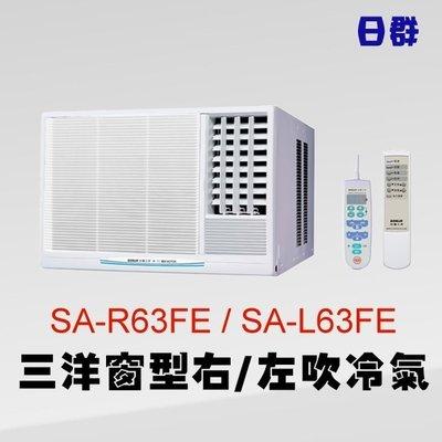 【日群】三洋窗型冷氣SA-R63FE右吹式 / SA-L63FE左吹式