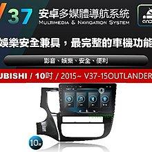 通豪汽車音響 JHY V37系列 MITSUBISHI / 10吋 / 2015~ OUTLANDER 專用安卓機