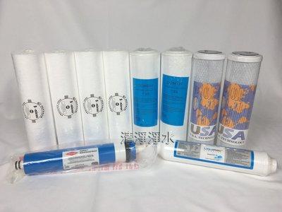【清淨淨水店】RO逆滲透NSF一年份濾心 含美國FILMTEC 50G RO膜+Liqutec小T超值組合只賣1025