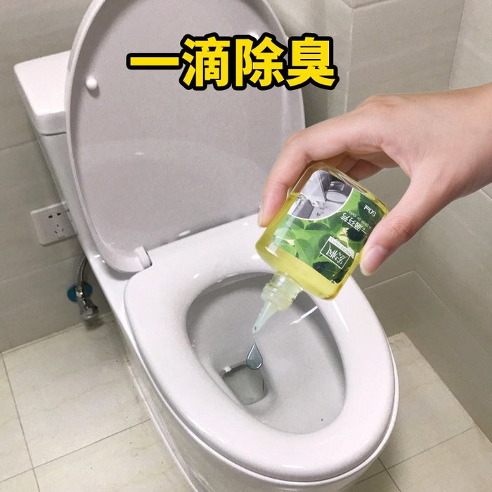 小花精品店-2瓶裝一滴消臭味馬桶除臭衛生間芳香型室內持久香廁所空氣清新劑
