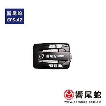 【小樺資訊】含稅 響尾蛇A2 GPS衛星定位測速器 台灣製造 GPS行車安全語音警示器 罰單/超速
