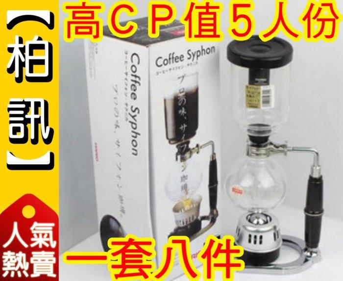 *【首5件下殺859!】全新 TCA-5D 塞風壺 虹吸壺 虹吸式咖啡壺 5人份 ~ 送竹製咖啡調棒 一套八件