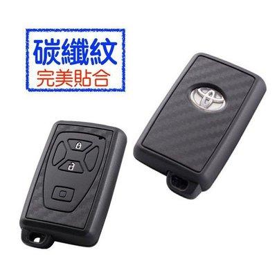 TOYOTA 豐田 alphard previa rav4 SIENNA 矽膠 碳纖紋 豐田 鑰匙套 保護套 鑰匙包
