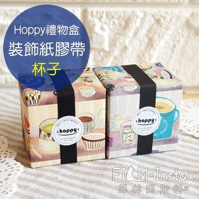 【菲林因斯特】台灣設計師品牌 hoppy map Cup 禮物盒包裝 杯子 紙膠帶 // 拍立得 底片 卡片 手帳