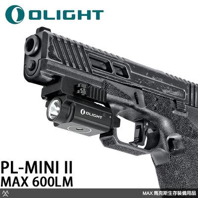 馬克斯 - Olight PL MINI 2 戰術槍燈 / 黑色 / 600LM / 1913/GL導軌 / USB充電