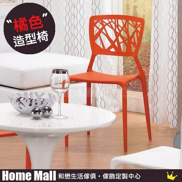 HOME MALL~珍尼絲造型椅(橙色/白色) $1050~(自取價)8C