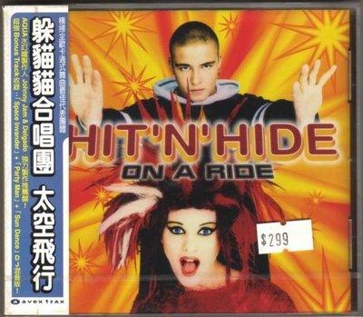 華聲唱片- 躲貓貓合唱團 HIT `N` HIDE  / 太空飛行 On The Ride  / 全新未拆CD -- 010701