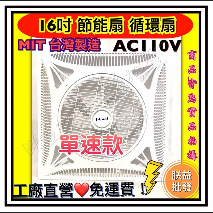 【循環扇批發】免運 直接啟動款 ICOOL 16吋 輕鋼架節能扇 坎入式電風扇 天花板循環扇 輕鋼架循環扇 天花板電扇