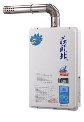 [ 家事達 ] TH7132 莊頭北 數位恆溫強排熱水器 13L 特價