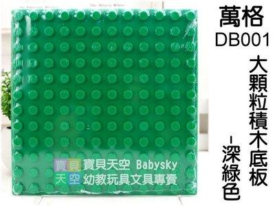 ◎寶貝天空◎【萬格 DB001 大顆粒積木底板-深綠色】DUBIE 900,樂博士,可與LEGO樂高得寶德寶積木組合