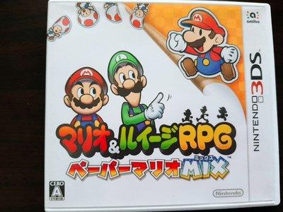 3DS 馬力歐 瑪莉歐與路易吉RPG 紙片瑪莉歐MIX 純日版