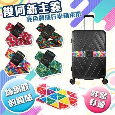 繽紛色彩 行李箱束帶 綁帶 可調式  一字型 密碼鎖 三碼鎖
