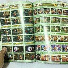 [電玩攻略本]  SNK-拳皇99-千年之戰.THE KING OF FIGHTERS