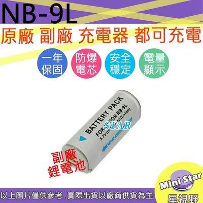 星視野 CANON NB-9L NB9L 電池 N2 500HS 510HS 1000HS 1100HS 相容原廠 高雄市